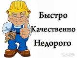 Фото 1 ремонт квартир домов офисов и складских помищений 344190