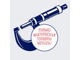 Фото  1 Гладкий лист, Производитель: MAT Polyester (матовый):Словакия, Толщина: 0,45мм 1027725
