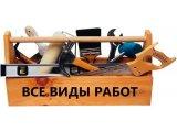 Фото 1 Все виды ремонтно-строительных работ 335545