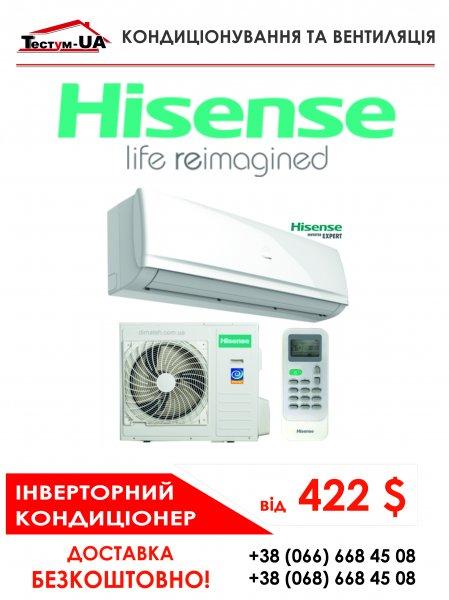 Фото 1 АКЦІЯ! Кондиціонер Hisense EXPERT DC Inverter AS-07 - до 20м² Ужгород 338843