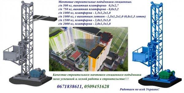 Фото 2 Н-45 м, 2 т. Подъёмники Грузовые Мачтовые для строительных работ. 336693