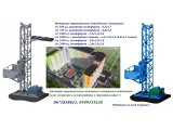 Фото 1 Н-41 м, 2 т. Мачтовые Подъёмники для подачи стройматериалов. 336695