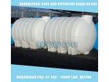 Фото 1 Продам емкость для транспортировки воды и КАС 339935