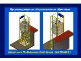 Фото  1 НАРУЖНЫЕ Подъёмники-Лифты Грузоподъёмностью г/п 500 кг. МОНТАЖ. г. Житомир 2145898