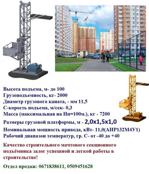 Фото 8 Н-27,25 м, 1 т. Мачтовые Подъёмники для подачи стройматериалов 337021
