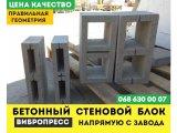 Фото 1 Стеновые бетонные блоки 390х190х190 и 390х90х190 от завода 342869