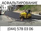 Асфальтирование, строительство дорог, ремонт дорожного покрытия, грунтовые дороги