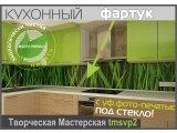 Фото  1 Фартух стеклянный для кухни 1401673