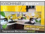 Фото  3 Фартух стеклянный для кухни 3403673