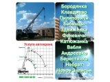 Фото 1 АВТОКРАН услуги Клавдиево Феневичи Катюжанка Сосновка 337276