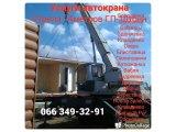 Фото 1 Аренда услуги АВТОКРАН 10тонн Бородянка Феневичи Бабинцы 337281
