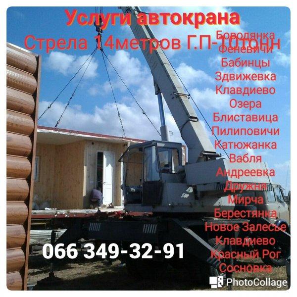Фото 2 АВТОКРАН БОРОДЯНКА КЛАВДИЕВО ФЕНЕВИЧИ 337284