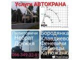 Фото 1 АВТОКРАН послуги 10 тонн Бородянка Клавдієво Феневичи Шибене 337274