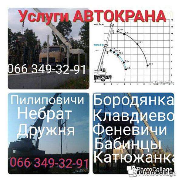 Фото 1 АВТОКРАН БОРОДЯНКА КЛАВДИЕВО ФЕНЕВИЧИ 337284