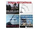 Фото 1 АВТОКРАН БОРОДЯНКА Феневичах КЛАВДІЄВО Шибене 337287