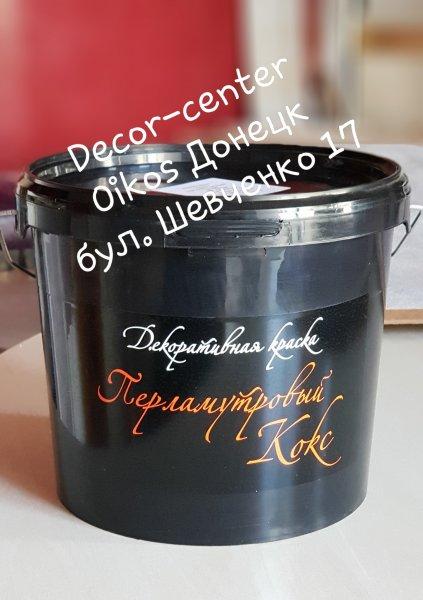 Фото 1 Перламутрове кокс декоративна фарба 337440