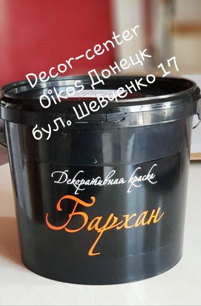 Фото 1 Бархан декоративная краска 337439