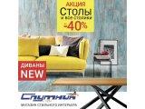 Фото 1 Столы, стулья,столики.Большой выбор в магазине Спутник в Харькове 341374