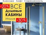 Фото 1 Душові кабіни. Великий вибір в магазині Супутник в Харкові 341372