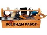 Фото 1 Мелко-ремонтные работы любой сложности 337976