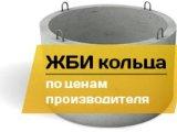 Фото 1 Кольцо ЖБИ 332659
