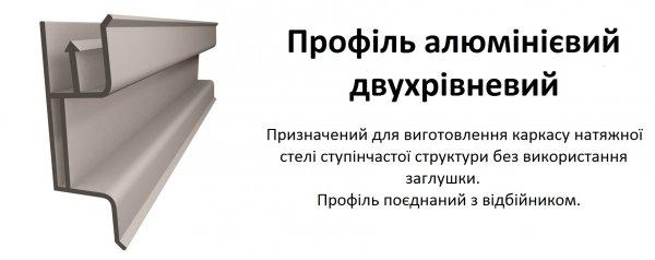 Фото  1 Алюминиевый профиль для натяжных потолков двухуровневый безщелевой 184627