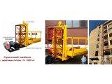 Фото 1 Н-60 м, 1 т. Щоглові Підйомники для будматеріалів (Лоток). 336978