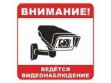 Установка видеонаблюдения, сигнализации, индивидуального домофона