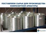 Фото 3 Предлагаем стеклопластиковую арматуру по технологии Армастек 323525