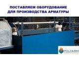 Фото 5 Предлагаем стеклопластиковую арматуру по технологии Армастек 323525