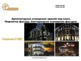 Фото 1 Освещение зданий под ключ от профессионалов. 321973