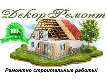 ДекорРемонт