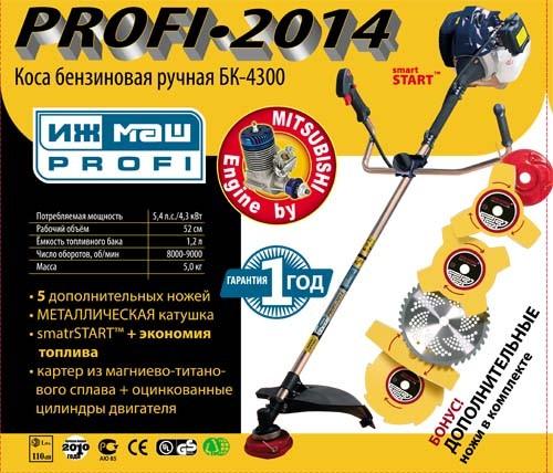 Бензокоса Ижмаш Бк-4300 Профи