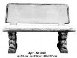 Скамейки арт.352