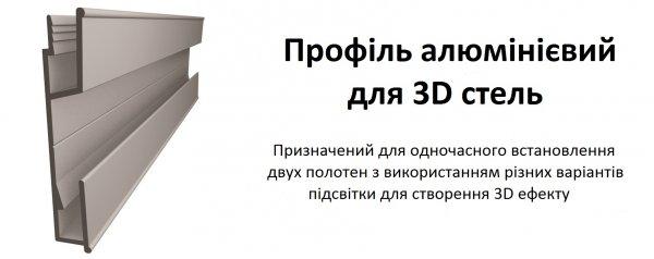 Фото  1 Алюминиевый профиль для натяжных потолков 3D 193492