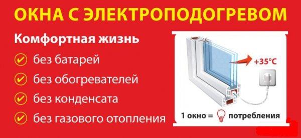 Фото 1 Автономне опалення Вікном 177154