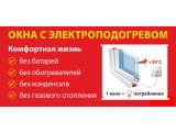 Фото 1 Автономное отопление электрообогреваемыми стеклопакетами 330147