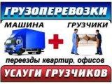 Вантажники Луцьк, вантажні перевезення Луцьк