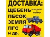 Фото 1 Осуществляем доставку по Харькову Песок,чернозем,щебень,цемент 334555