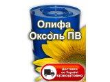 Олифа Оксоль 40 кг. Бесплатная доставка по Украине