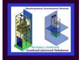 Фото  1 Подъёмник – Лифт ПРОМЫШЛЕННЫЙ г/п 1, 2, 3, 4, 5, 6 тонн, купить в Украине у Производителя. Монтаж. г. Луцк 2161132