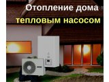 Фото 1 Монтаж тепловых насосов под ключ 340259