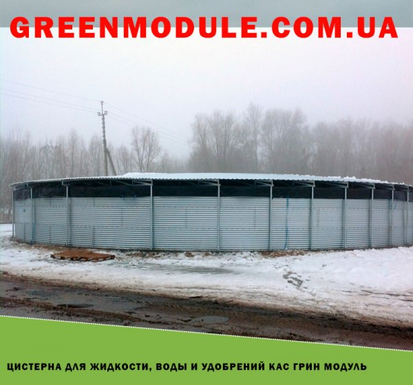 Фото 1 Цистерна для жидкости, воды и удобрений КАС Грин Модуль 339901