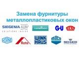 Фото 1 Замена фурнитуры пластиковых окон в Киеве. 336433