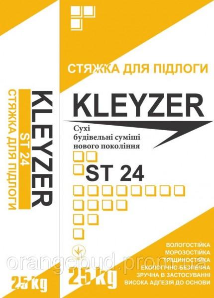 Kleyzer ST-24 Цементная стяжка для выравнивания пола (25 кг)