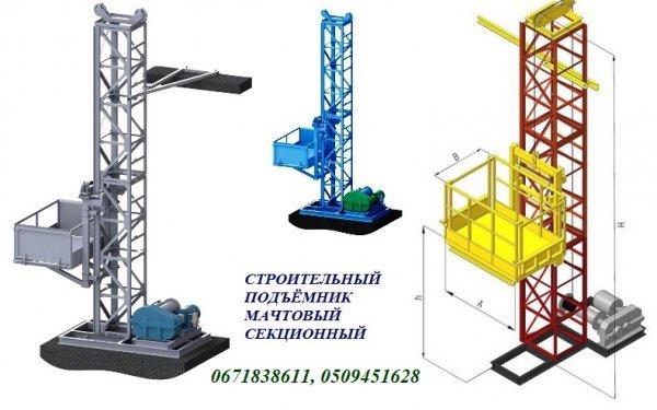 Фото 4 Н-49 м, 2 т. Мачтовый Подъёмник для подачи стройматериалов. 336691