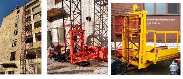 Фото 4 Н-95 м, 2 т. Мачтовый подъёмник для подачи стройматериалов. 336658