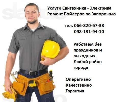 Фото 1 Услуги Сантехника Электрика в Запорожье 328556