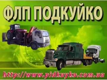 ФЛП Подкуйко