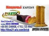 Фото 1 Продаём отличный облицовочный кирпич «Литос». Цены ниже заводских 324725